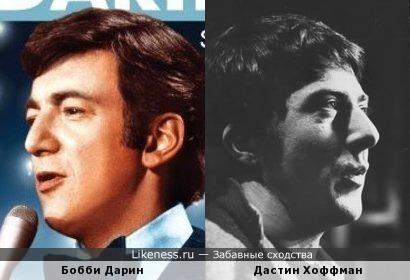 Бобби Дарин и Дастин Хоффман