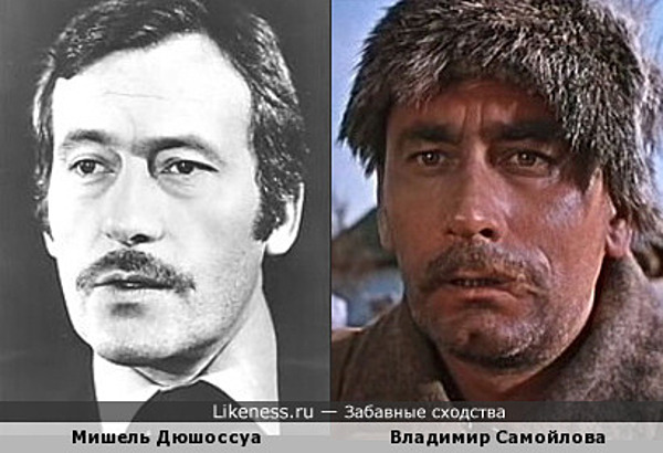 Мишель Дюшоссуа и Владимир Самойлов