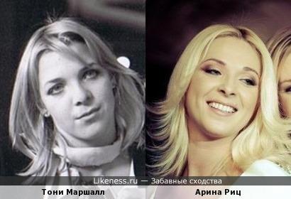 Тони Маршалл и Арина Риц