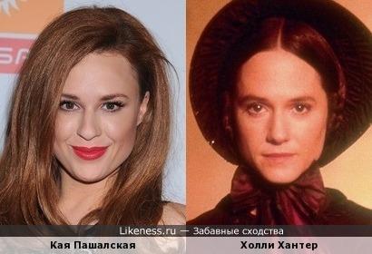 Кая Пашалская и Холли Хантер