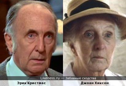 Эрик Кристмас и Джоан Хиксон