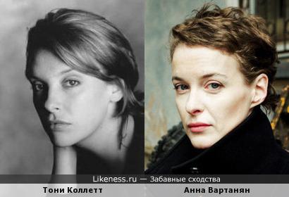 Тони Коллетт и Анна Вартанян