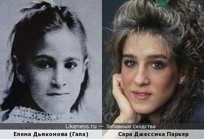 Елена Дьяконова (Гала Дали) и Сара Джессика Паркер