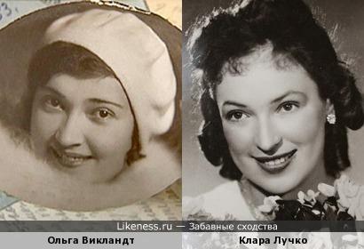 Ольга Викландт и Клара Лучко