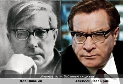Лев Ошанин и Алексей Глазырин
