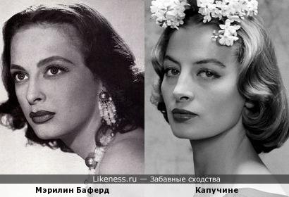 Мэрилин Баферд и Капучине