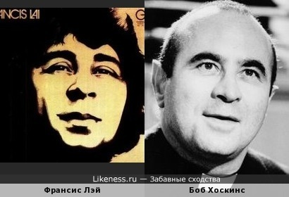 Франсис Лэй и Боб Хоскинс