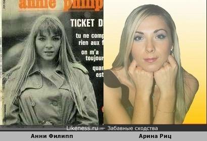 Анни Филипп и Арина Риц