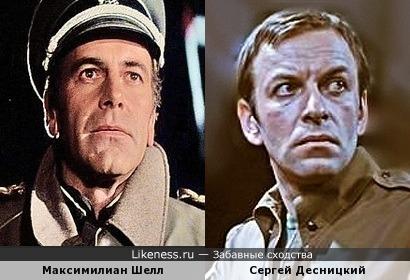 Максимилиан Шелл и Сергей Десницкий