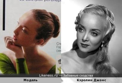 Модель из рекламы геля напомнила Кэролин Джонс