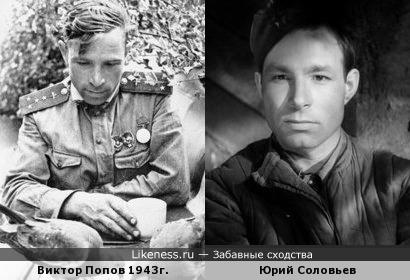 Летчик Виктор Попов на фотографии Бориса Игнатовича (1943г.) и Юрий Соловьев