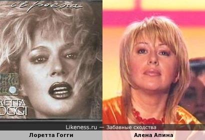 Лоретта Гогги и Алена Апина