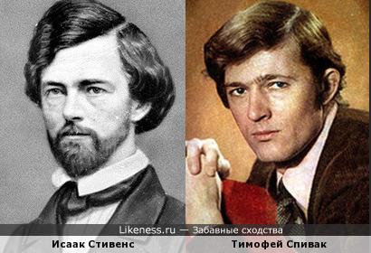 Исаак Стивенс и Тимофей Спивак