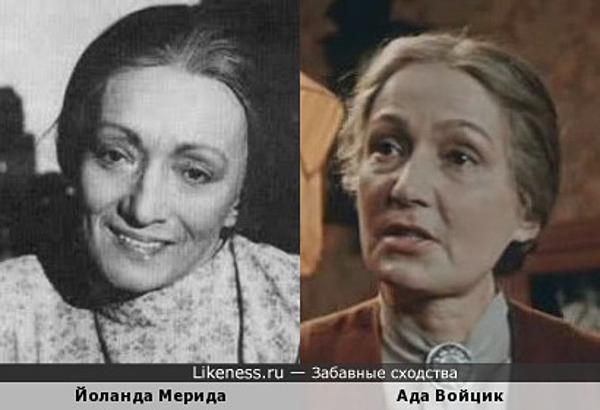 Йоланда Мерида и Ада Войцик