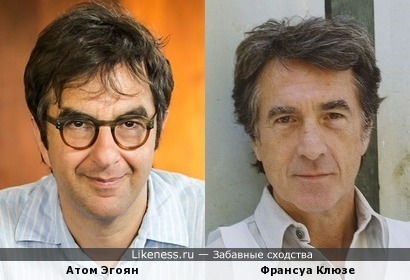 Атом Эгоян и Франсуа Клюзе