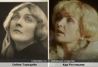 Сибил Торндайк и Ада Роговцева