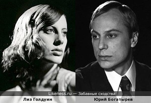 Лиз Голдуин и Юрий Богатырев