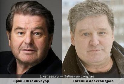 Эрвин Штайнхауэр и Евгений Александров