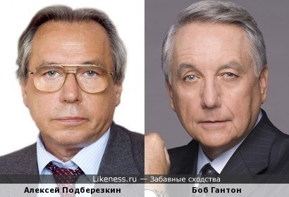 Алексей Подберезкин и Боб Гантон
