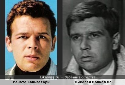 Ренато Сальватори и Николай Волков младший