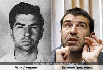 Лаки Лучиано и Евгений Гришковец