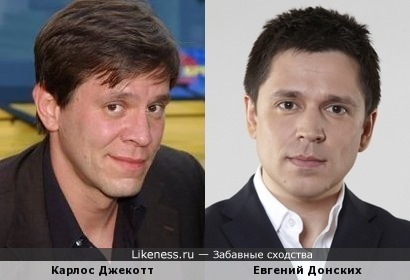 Карлос Джекотт и Евгений Донских