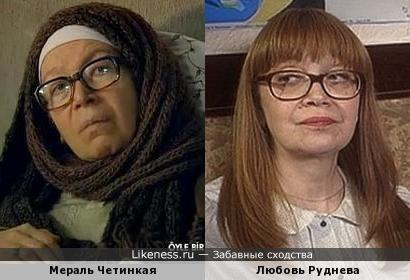 Мераль Четинкая и Любовь Руднева