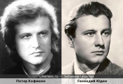 Петер Хофманн и Геннадий Юдин