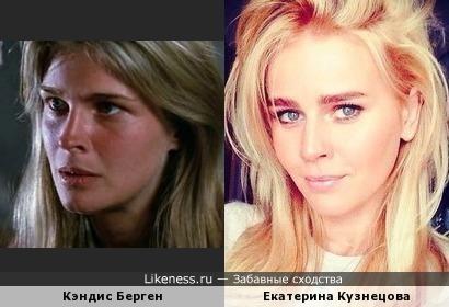 Кэндис Берген и Екатерина Кузнецова