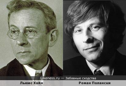 Льюис Хайн и Роман Полански