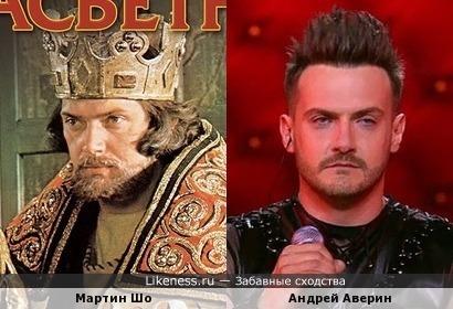 Мартин Шо и Андрей Аверин