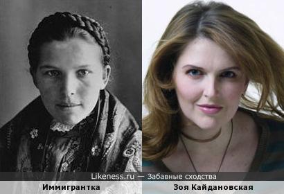 Иммигрантка (прибывшая в США через Эллис Айленд) и Зоя Кайдановская