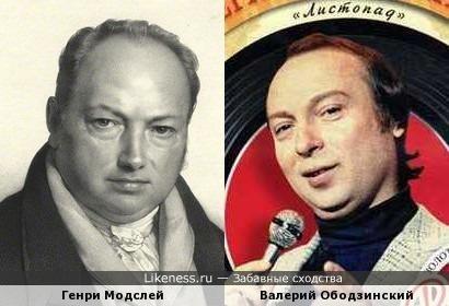 Генри Модслей и Валерий Ободзинский