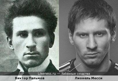 Виктор Пальмов и Лионель Месси