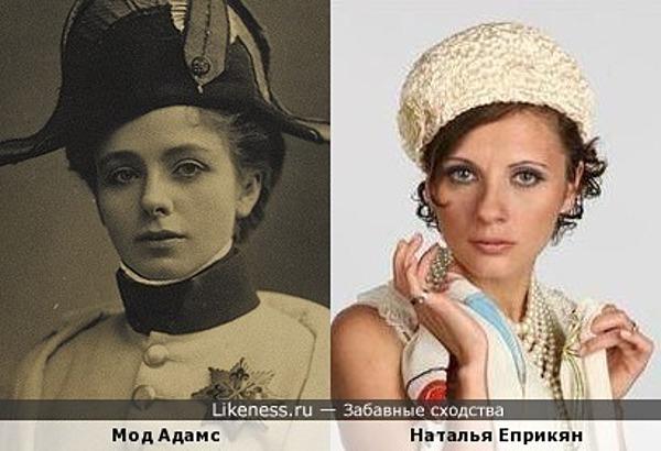 Мод Адамс и Наталья Еприкян