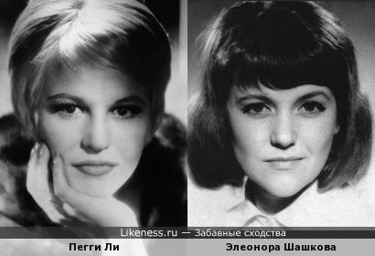 Пегги Ли и Элеонора Шашкова