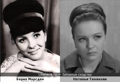 Берил Марсден и Наталья Тенякова