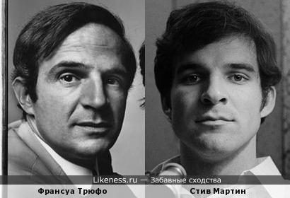 Франсуа Трюфо и Стив Мартин