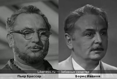 Пьер Брассер и Борис Иванов