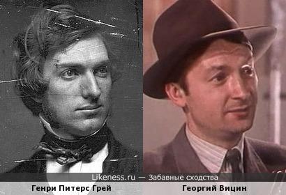 Генри Питерс Грей и Георгий Вицин