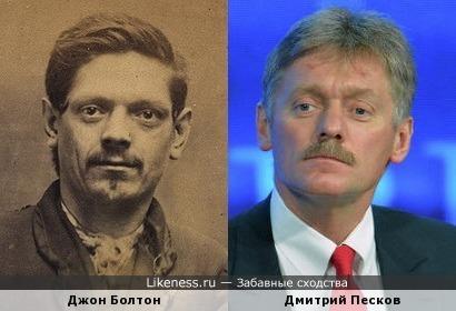 Джон Болтон (сапожник, обвиненный в краже) и Дмитрий Песков
