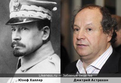 Юзеф Халлер и Дмитрий Астрахан