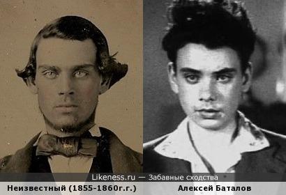 Неизвестный молодой человек со старой фотографии (около 1855-1860г.г.) и Алексей Баталов