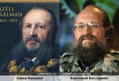 Селль Кальман и Анатолий Вассерман
