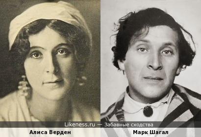 Алиса Верден и Марк Шагал