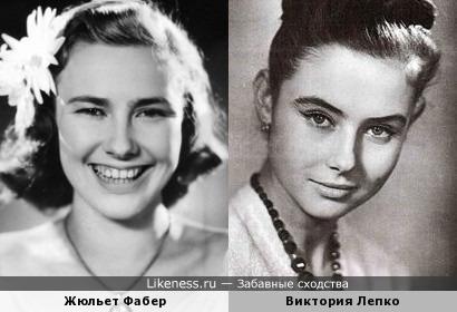 Жюльет Фабер и Виктория Лепко