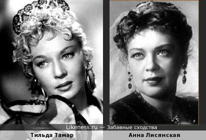 Тильда Тамар и Анна Лисянская