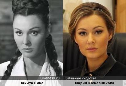 Пакита Рико и Мария Кожевникова