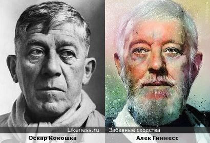 Оскар Кокошка и Алек Гиннесс