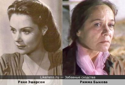 Рене Эшерсон и Римма Быкова